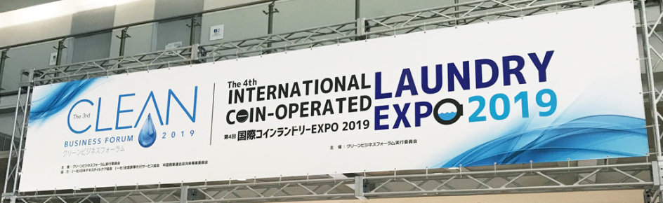 EXPO2019.PNG